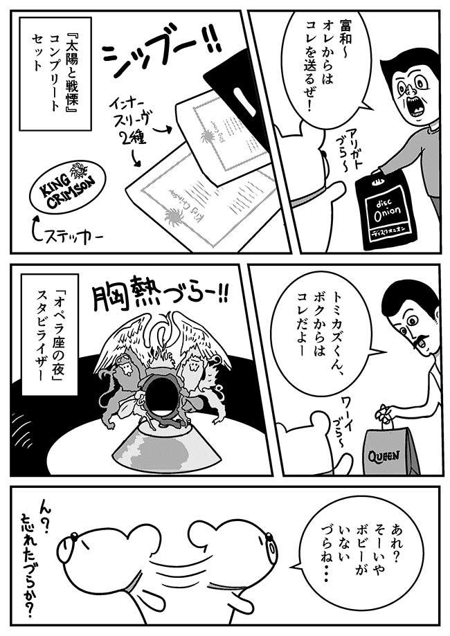 第5話「今日はオレの誕生日づら!」(6)