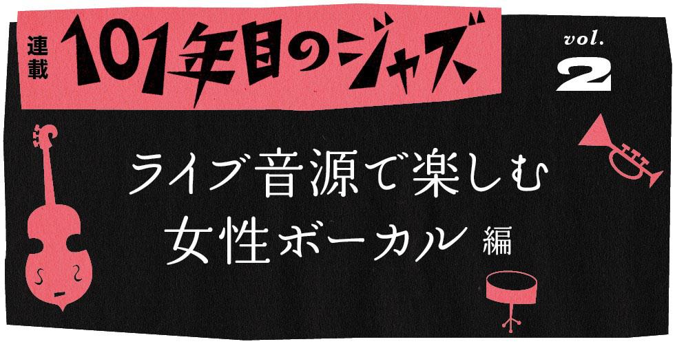 101年目のジャズ vol.2 ~ライブ演奏で楽しむ女性ボーカル編~