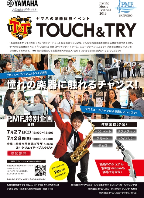 2019TOUCH&TRY