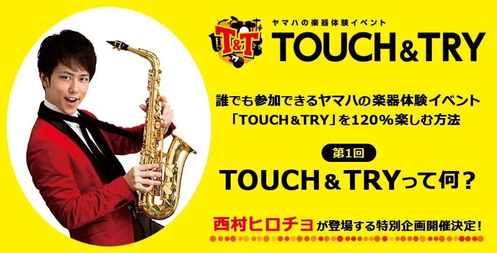 誰でも参加できるヤマハの楽器体験イベント「TOUCH & TRY」を120%楽しむ方法【第1回】TOUCH & TRYって何?