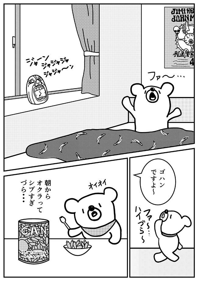 第1話「おっちゃんとの出会いづら」(1)