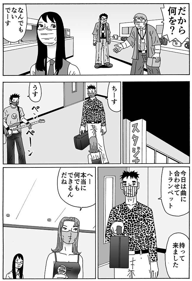 第49話『決戦は金曜日』(6)
