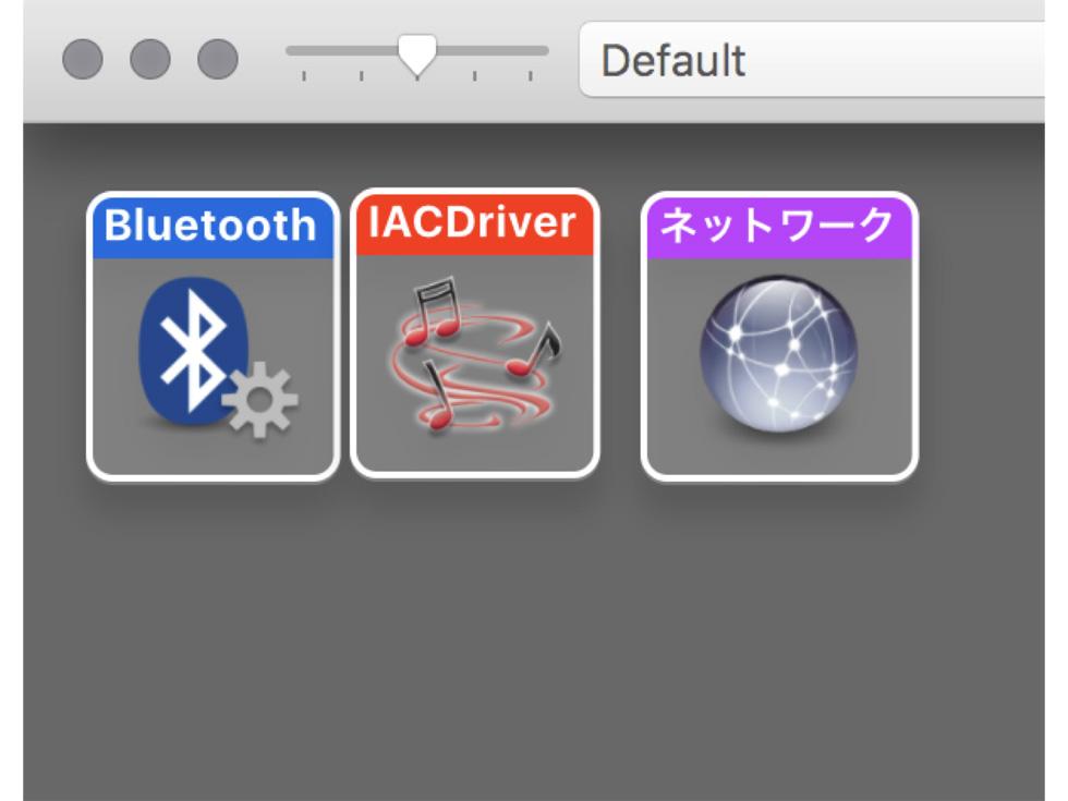 MIDI対応機器として認識させる(Mac)(2)