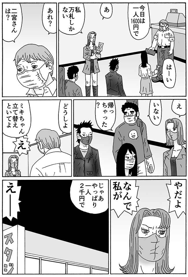 第50話『くちばしにチェリー①』(3)