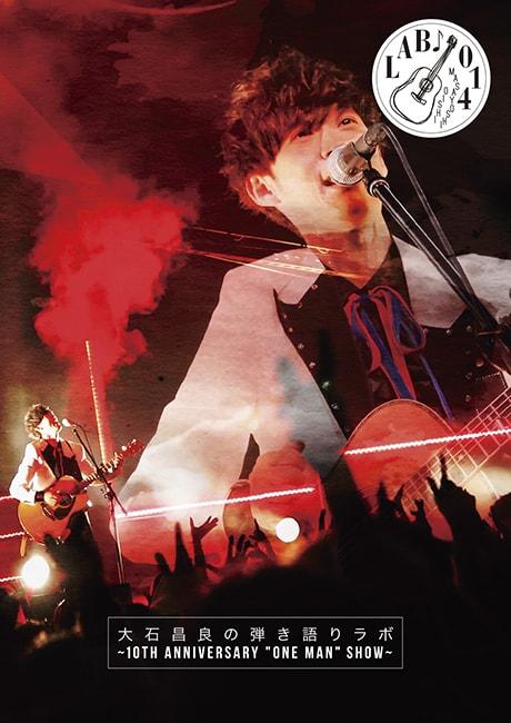 ギターLABO VOL.1 大石昌良(5)