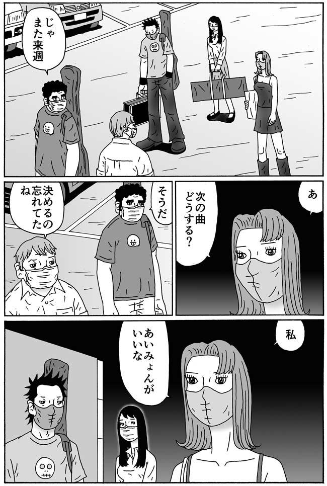 第53話『カブトムシ』(3)