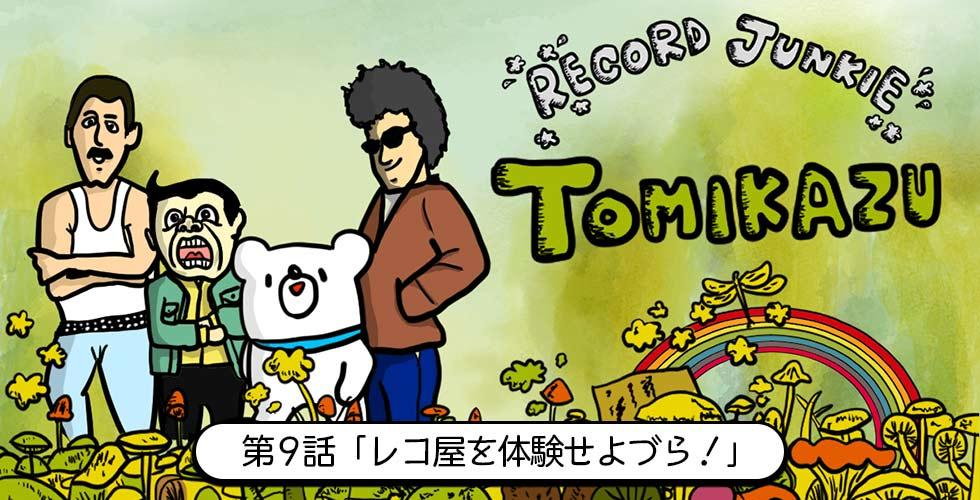 【レコードジャンキー富和】第9話「レコ屋を体験せよづら!」