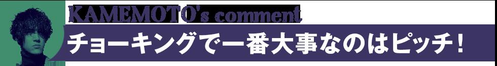 チョーキング入門書(8)