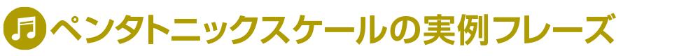 スケール入門(12)