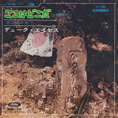 スタンダード曲から知る日本の音楽文化史(1)