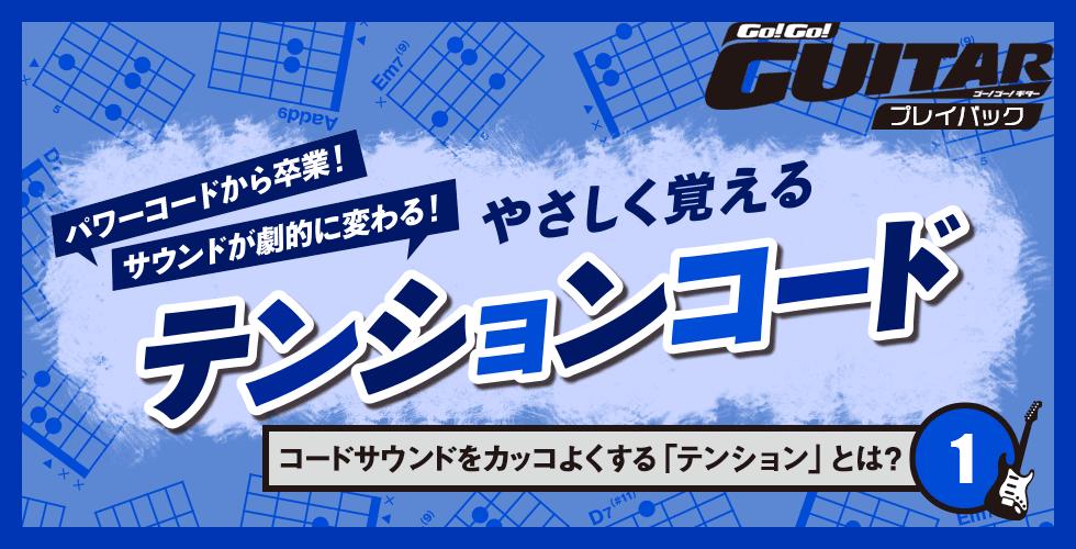 パワーコードから卒業!サウンドが劇的に変わる!やさしく覚えるテンションコード【Go!Go! GUITAR プレイバック】