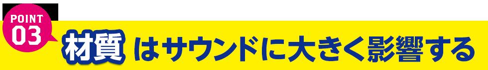 ピック特集(10)