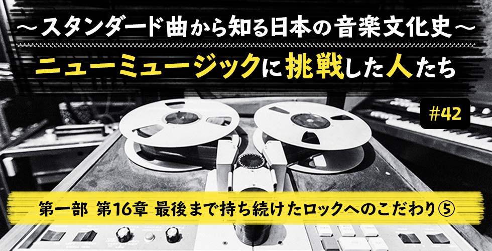 ~スタンダード曲から知る日本の音楽文化史~ ニューミュージックに挑戦した人たち【第一部 第16章⑤】