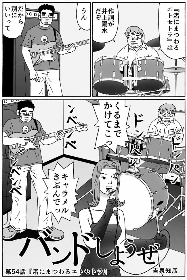 第54話『渚にまつわるエトセトラ』(3)