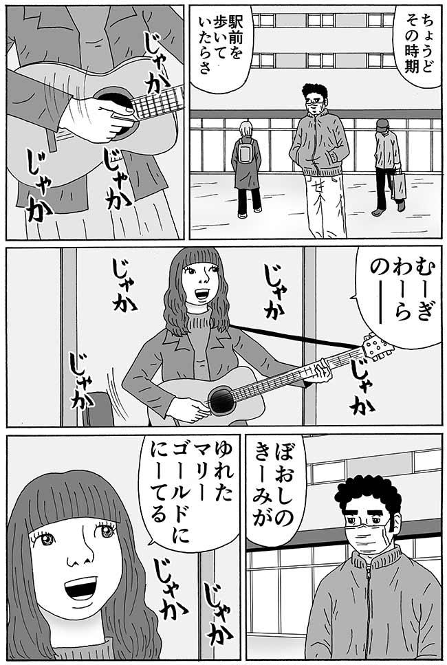 第47話『マリーゴールド』(2)