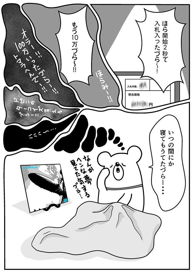 第4話「レコの暗黒面はアカンづら」(8)