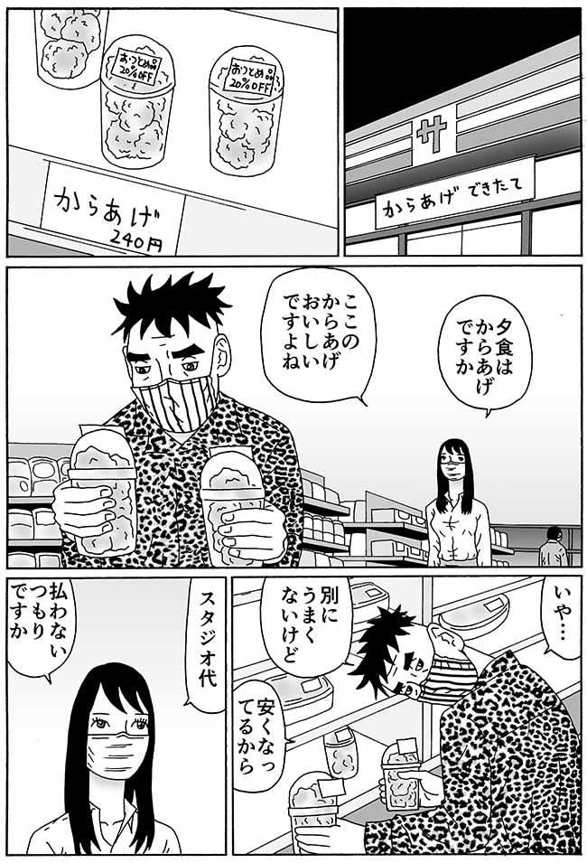 第50話『くちばしにチェリー①』(4)