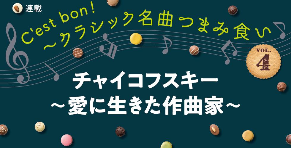 C'est bon!~クラシック名曲つまみ食い vol.4 チャイコフスキー ~愛に生きた作曲家~