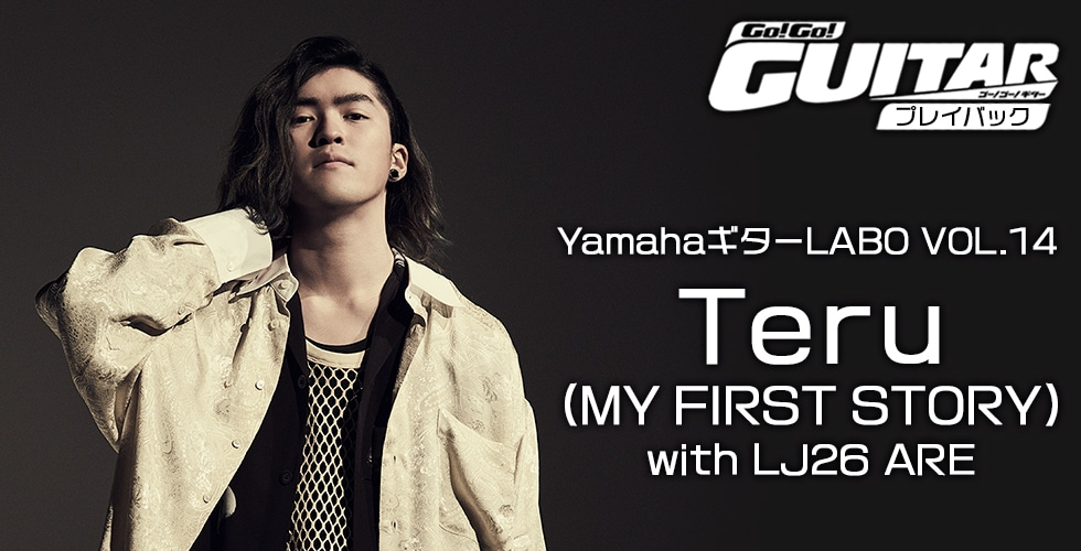 YamahaギターLABO VOL.14 Teru(MY FIRST STORY)with LJ26 ARE【Go!Go! GUITAR プレイバック】