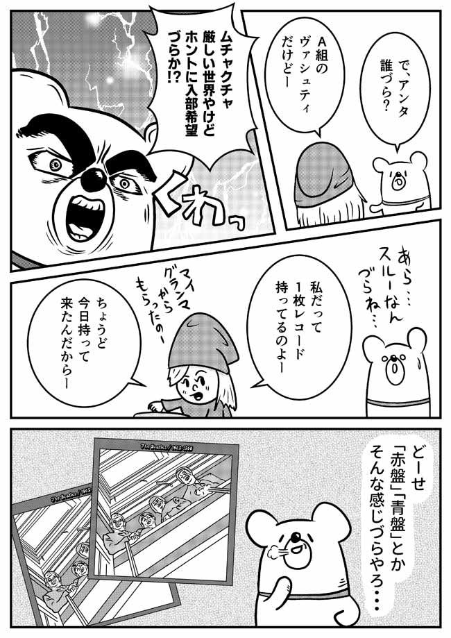 第6話「レコ部をつくるづら!」(7)