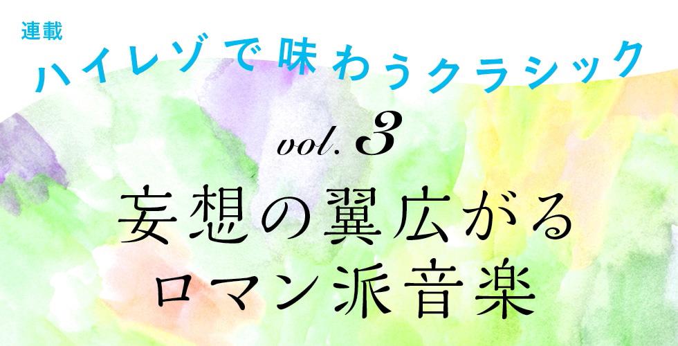 ハイレゾで味わうクラシック vol.3 ~妄想の翼広がるロマン派音楽~