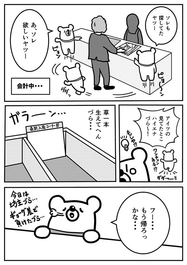 第2話「ボビーとの出会いづら」(6)
