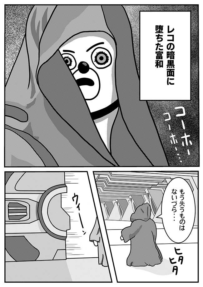 第4話「レコの暗黒面はアカンづら」(6)