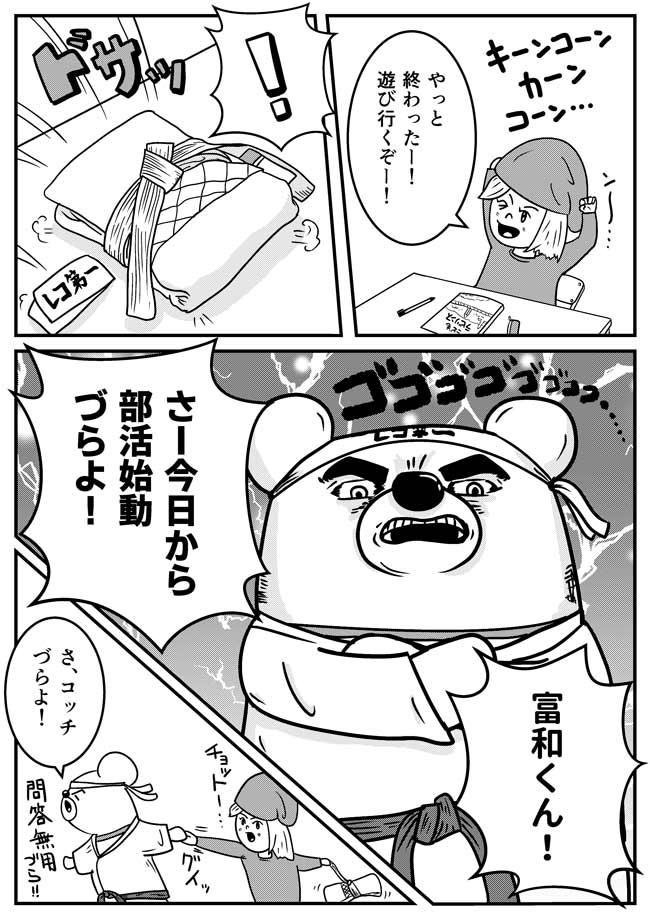 第7話「レコ部始動づら!」(1)