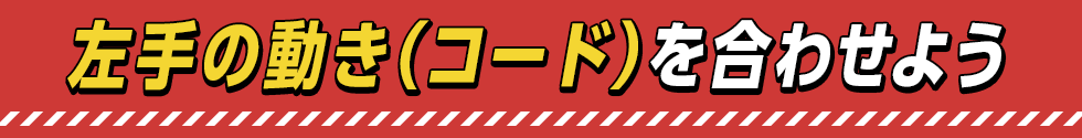 大石昌良のおしゃべりアコギ(13)