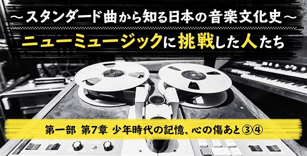 ~スタンダード曲から知る日本の音楽文化史~ ニューミュージックに挑戦した人たち【第一部 第7章 ③④】