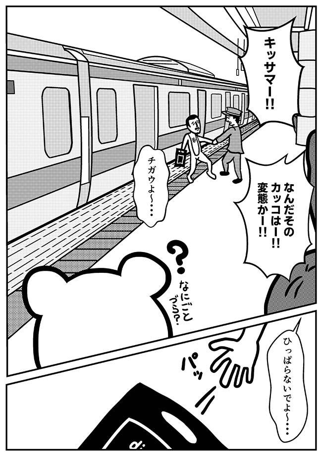 第1話「おっちゃんとの出会いづら」(4)