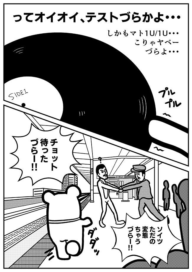 第1話「おっちゃんとの出会いづら」(6)