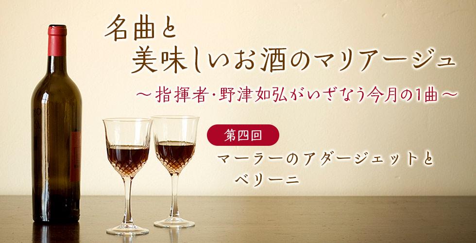 第四回 マーラーのアダージェットとベリーニ【名曲と美味しいお酒のマリアージュ】