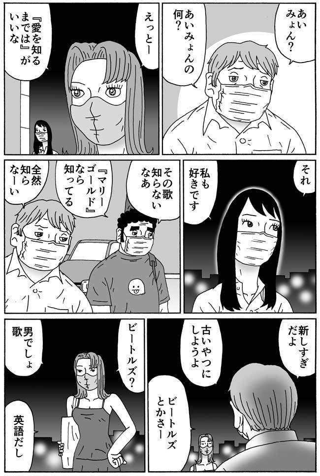 第53話『カブトムシ』(4)