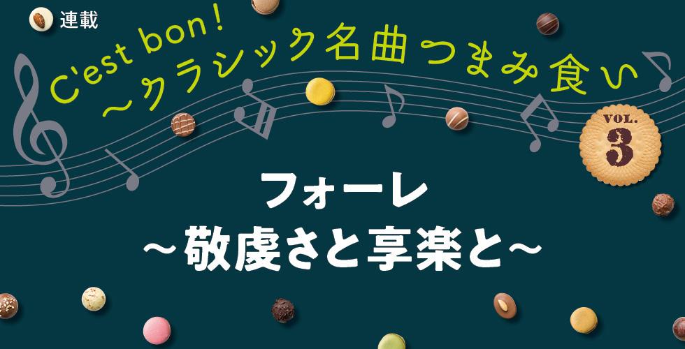 C'est bon!~クラシック名曲つまみ食い vol.3 フォーレ ~敬虔さと享楽と~