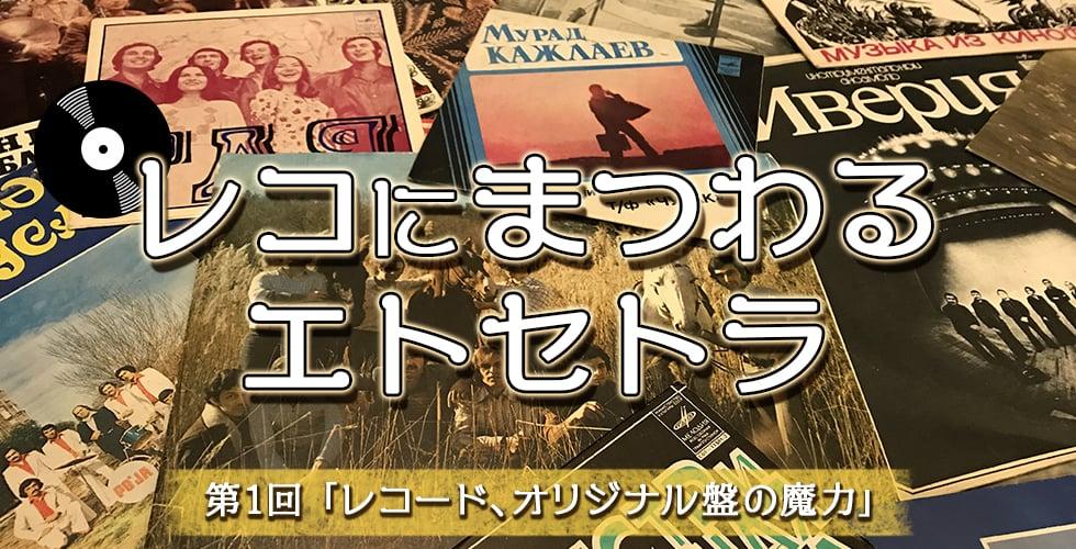 【レコにまつわるエトセトラ】レコード、オリジナル盤の魔力【第1回】