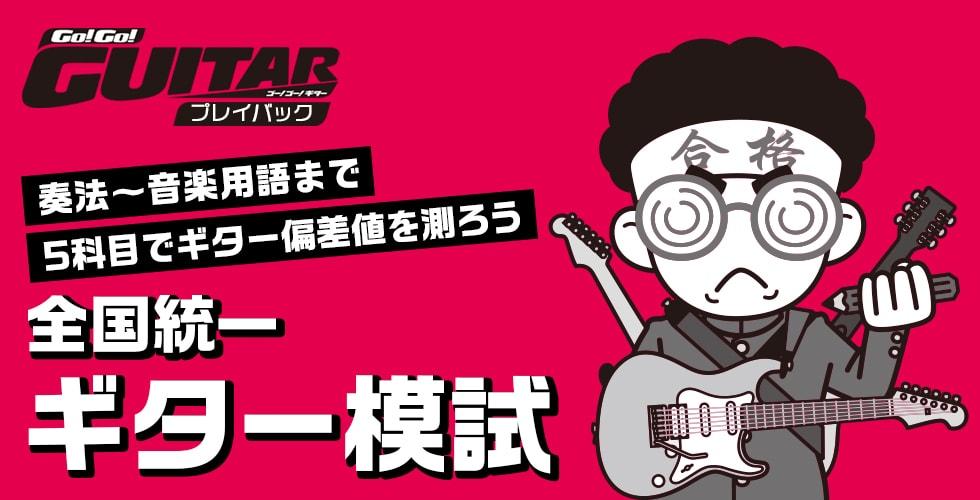 奏法~音楽用語まで5科目でギター偏差値を測ろう 全国統一ギター模試【Go!Go! GUITAR プレイバック】