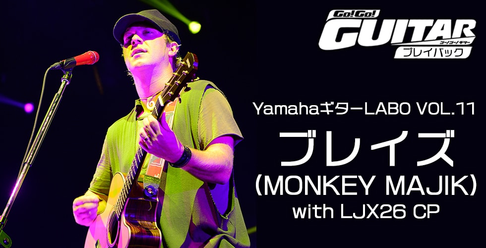 YamahaギターLABO VOL.11 ブレイズ(MONKEY MAJIK)with LJX26 CP【Go!Go! GUITAR プレイバック】
