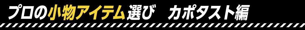 大石昌良のおしゃべりアコギ(19)
