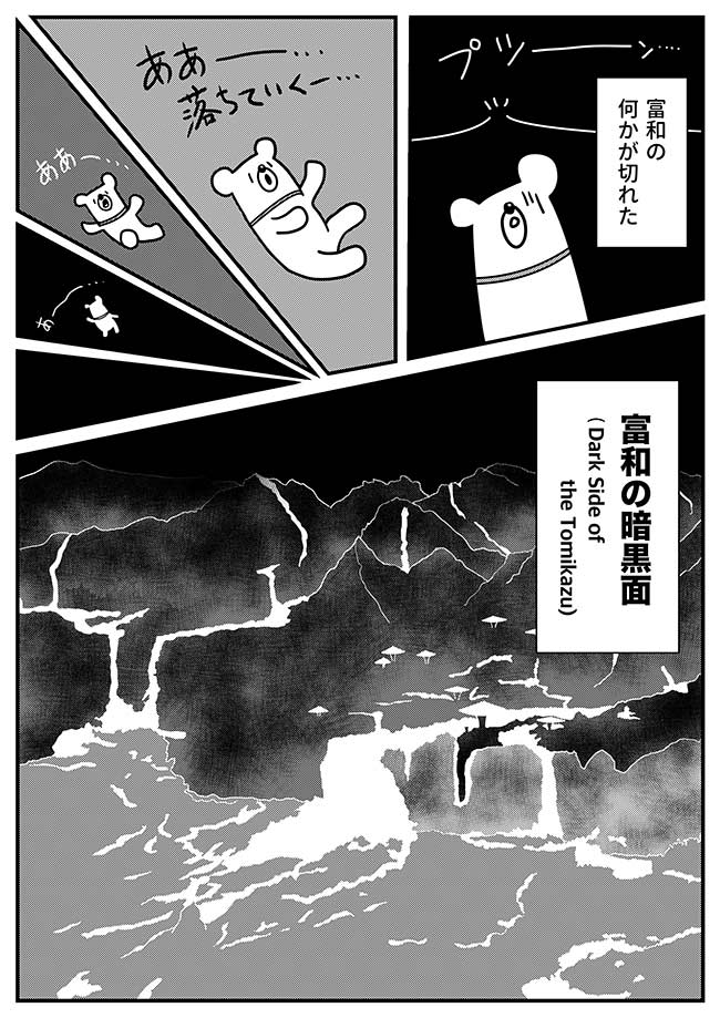 第4話「レコの暗黒面はアカンづら」(5)