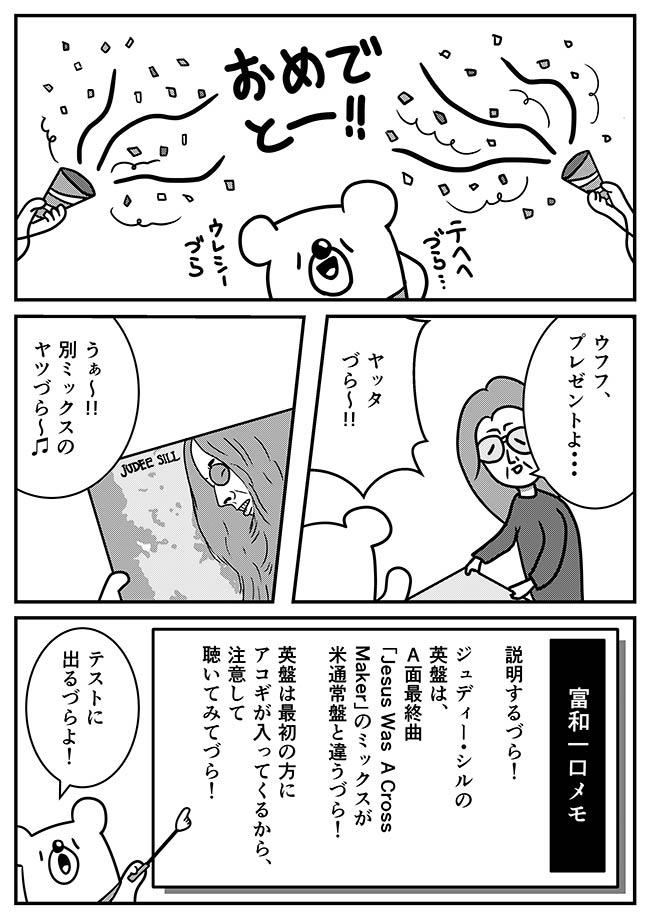 第5話「今日はオレの誕生日づら!」(5)