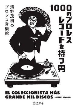 『1000のプロレスレコードを持つ男』