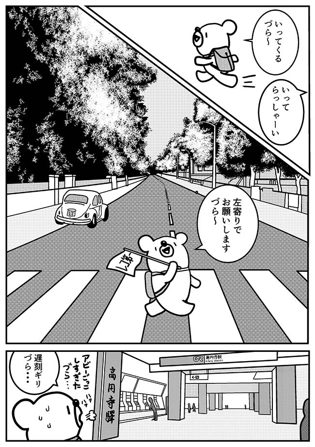 第1話「おっちゃんとの出会いづら」(2)