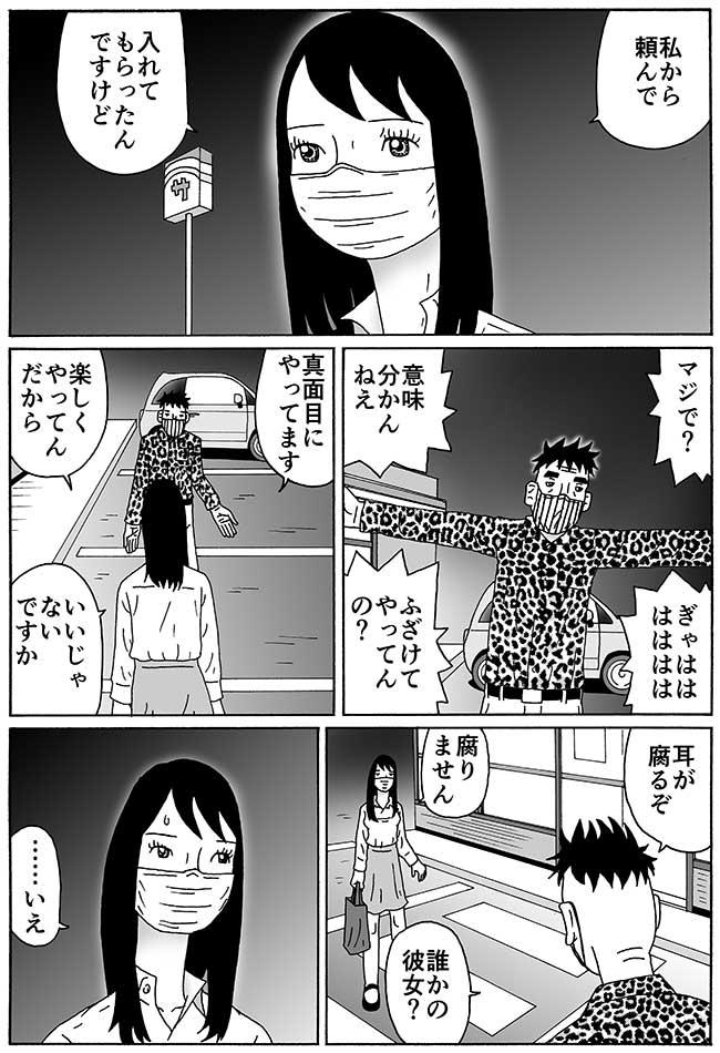 第49話『決戦は金曜日』(2)