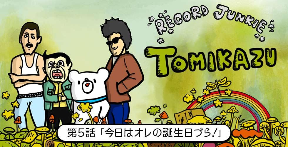 【レコードジャンキー富和】第5話「今日はオレの誕生日づら!」