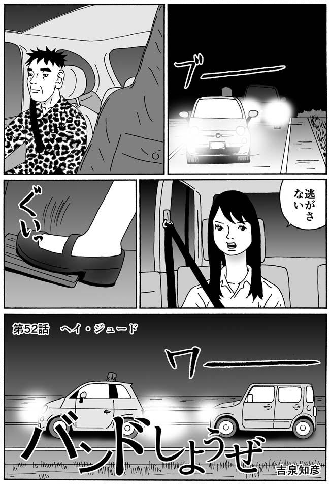 第52話『ヘイ・ジュード』(1)