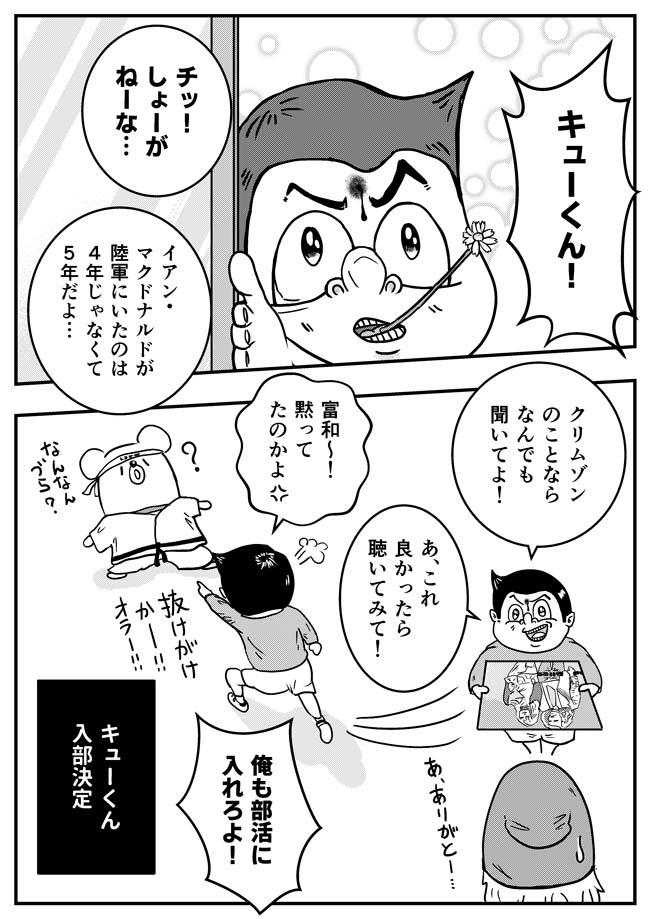 第8話「キューくんの初恋づら!」(8)